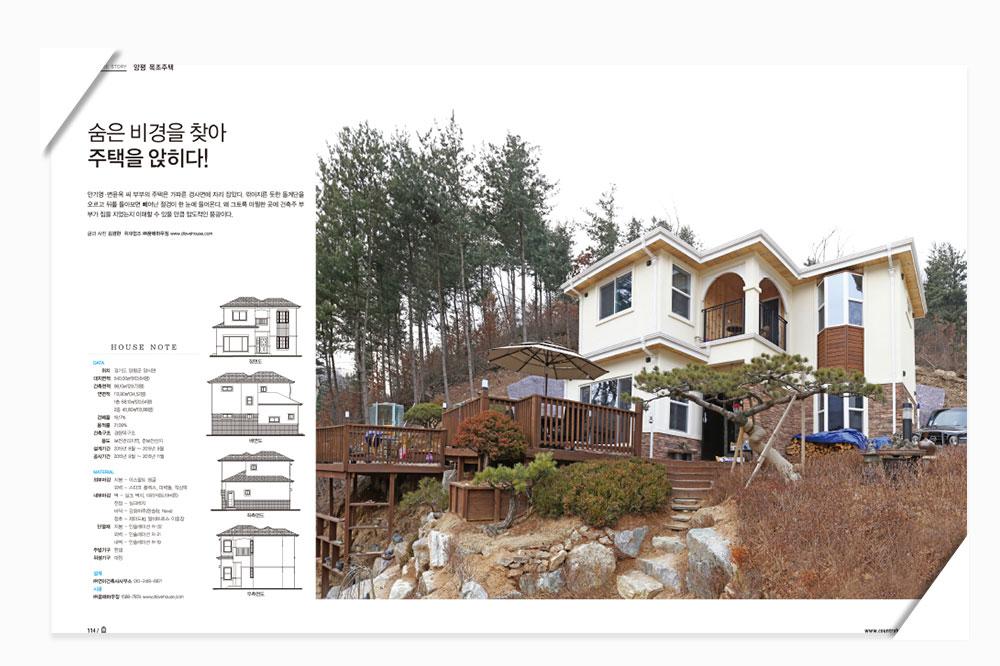 목왕리-전원주택라이프기사_03.jpg
