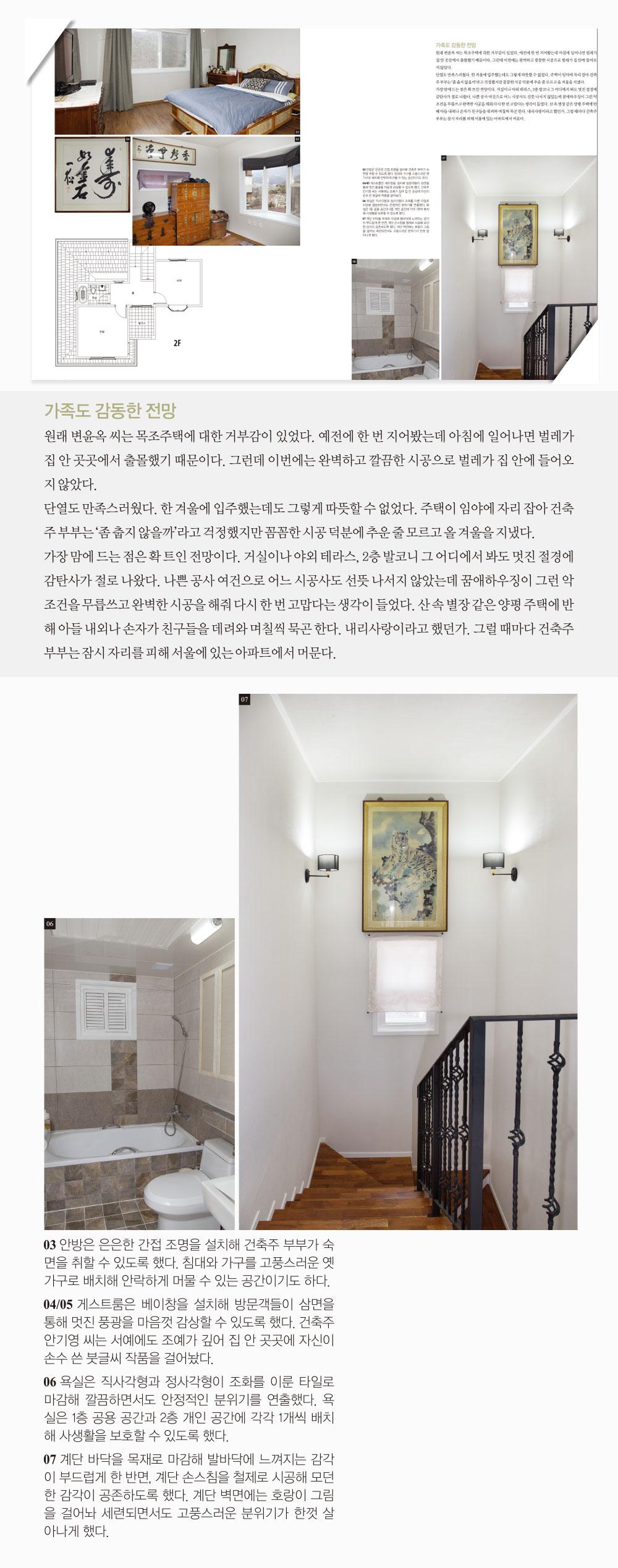 목왕리-전원주택라이프기사_06.jpg