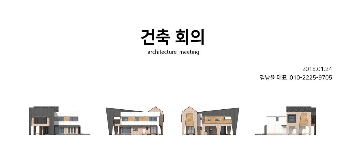 건축회의_title.jpg