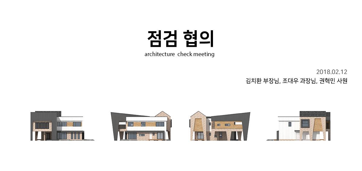 점검협의_title.jpg