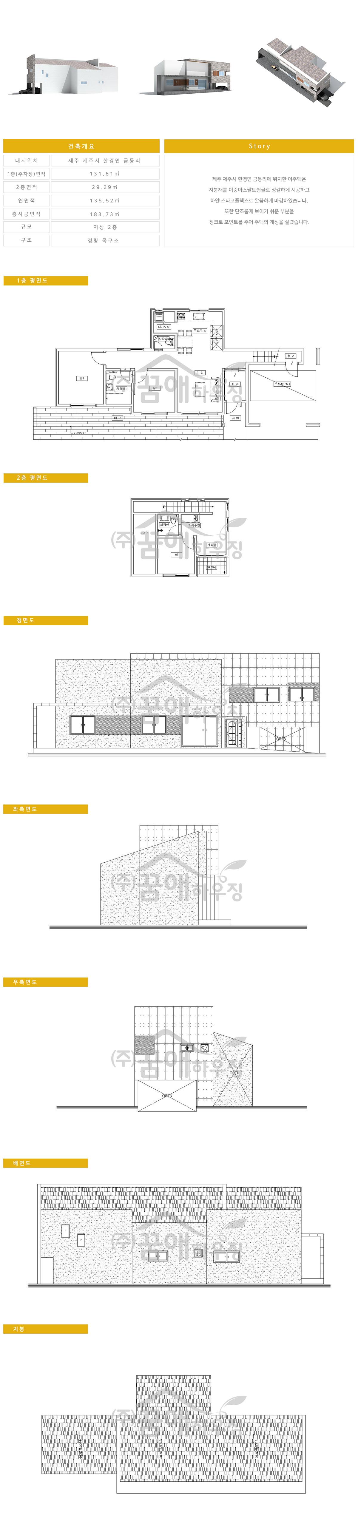 제주-금등리_김진희_03.jpg