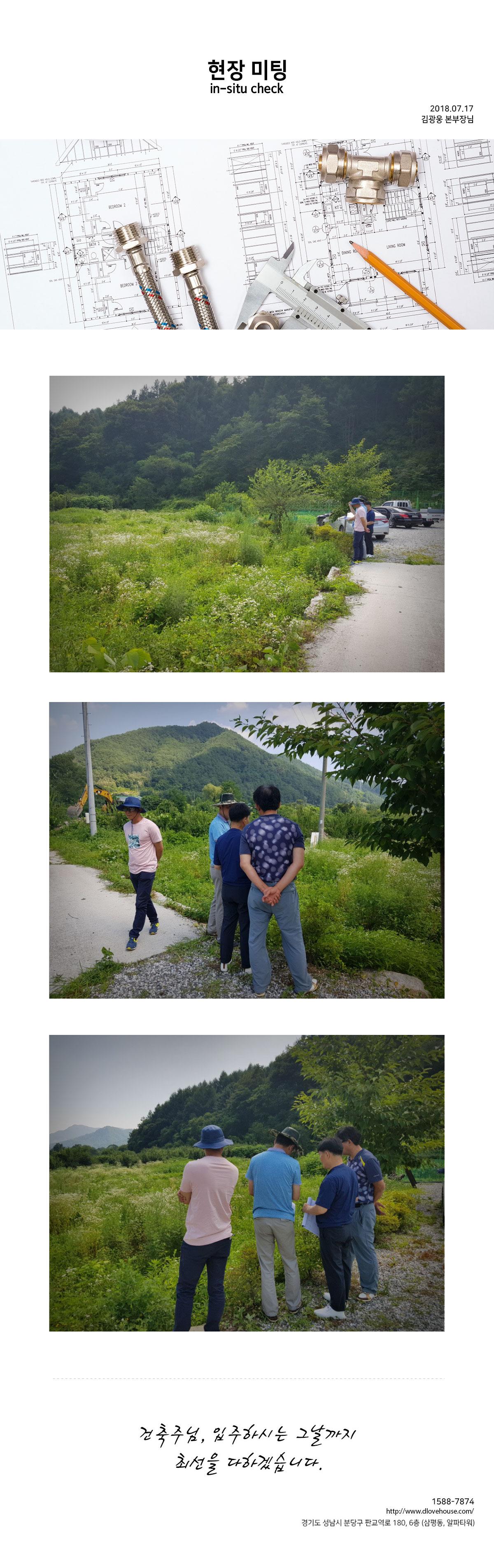 강원-원주-신림리-배은선님-착공협의.jpg