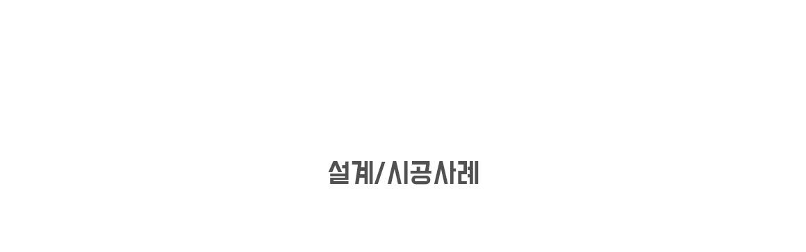 꿈애하우징_제주_목조주택_전원주택02.jpg