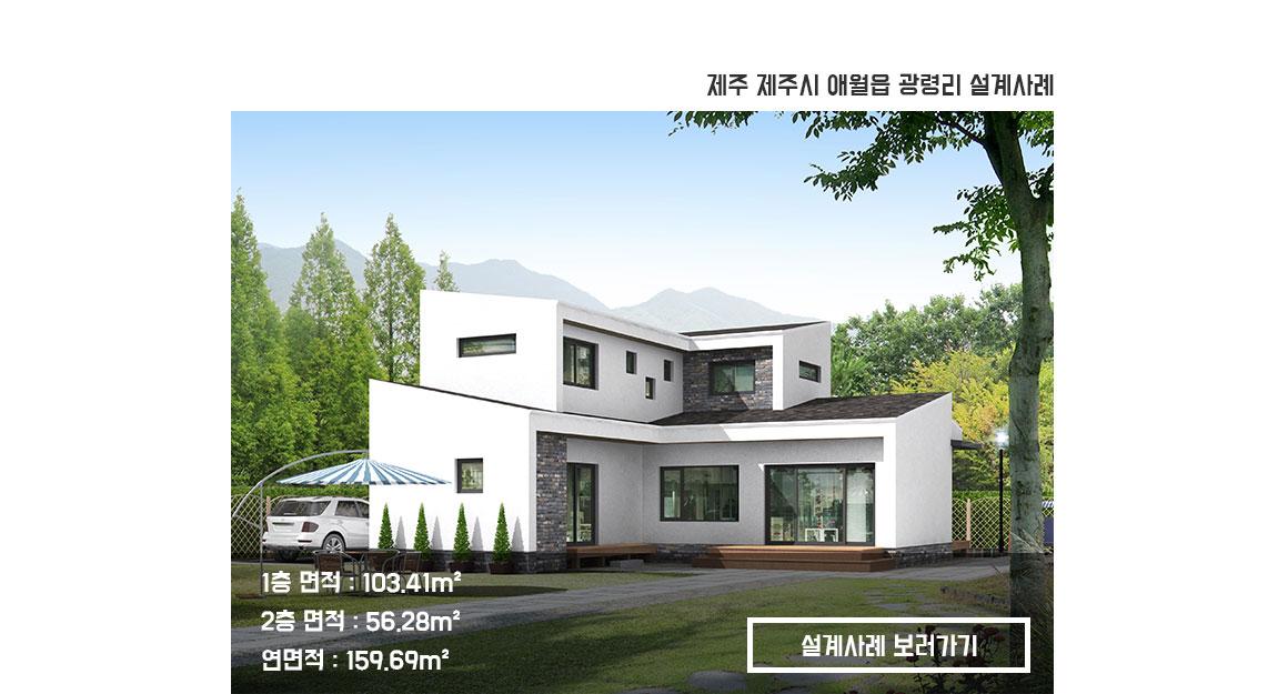 꿈애하우징_제주_목조주택_전원주택24.jpg