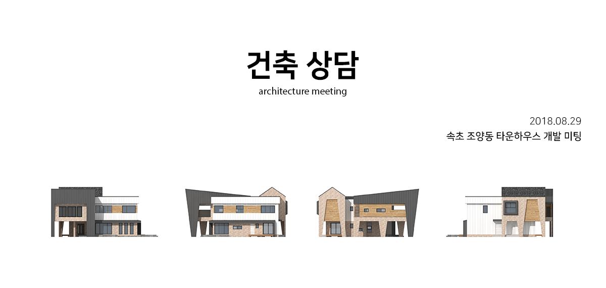 건축상담_title.png