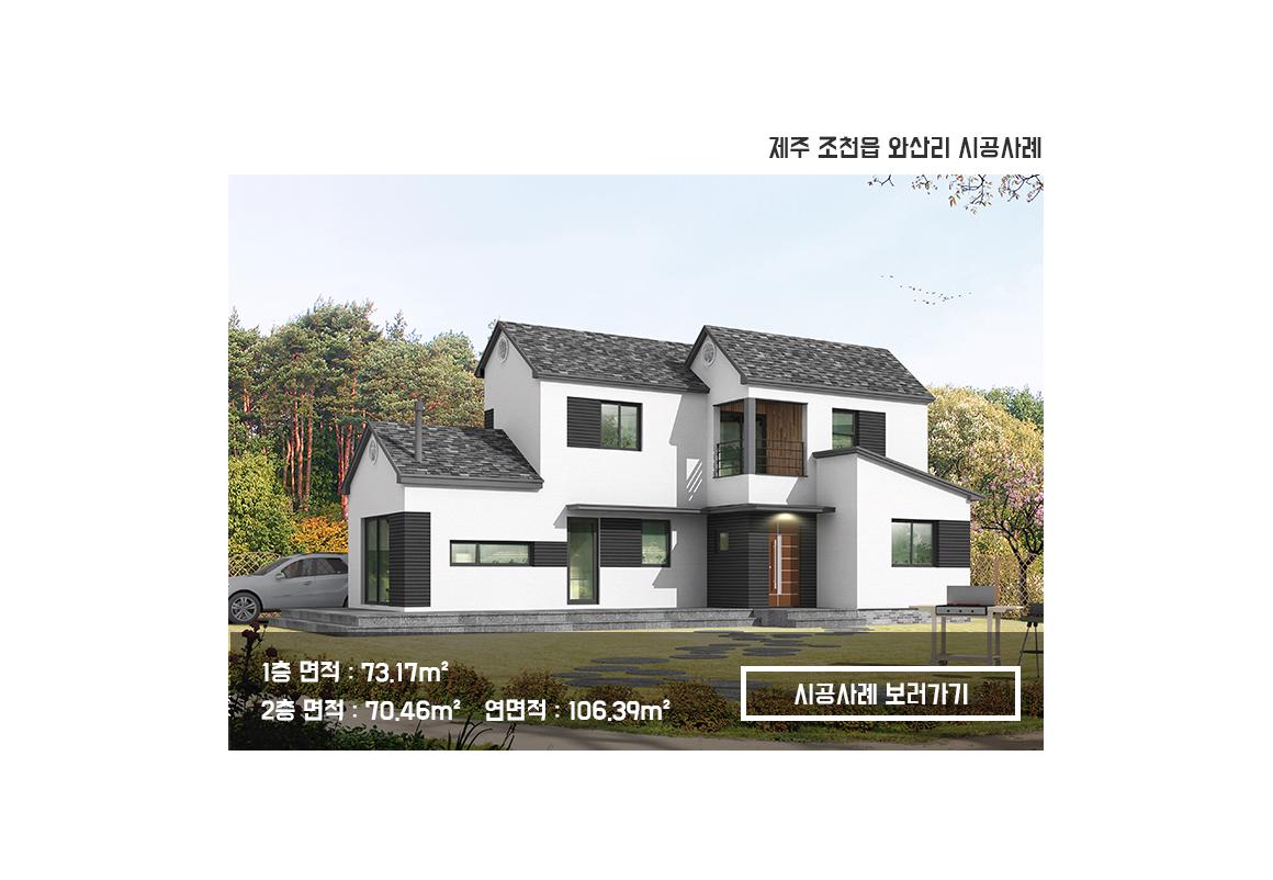 와산리_신미영.png