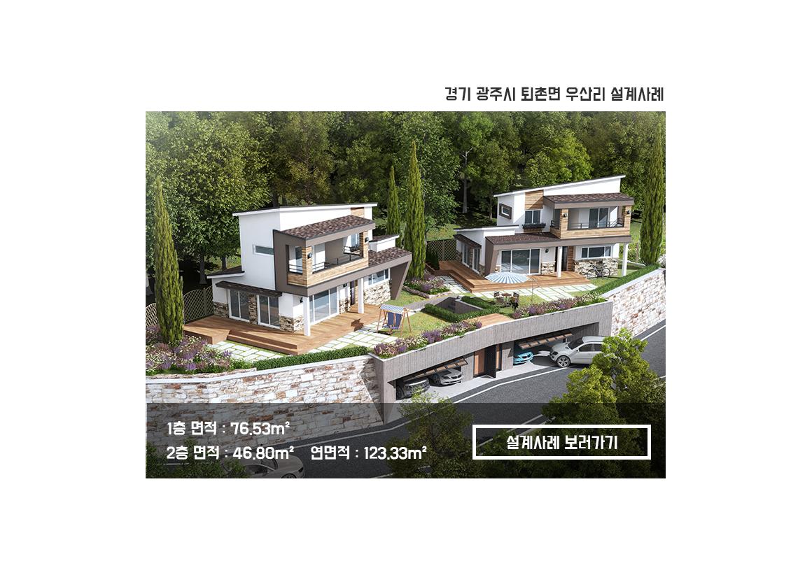 광주 퇴촌리 추천설계.png