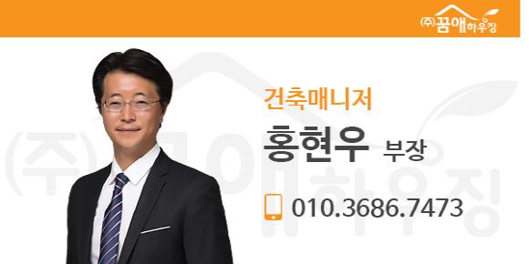 크기변환_건축매니저(홍현우부장).png