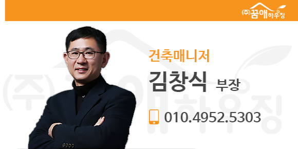 크기변환_건축매니저(김창식부장).png