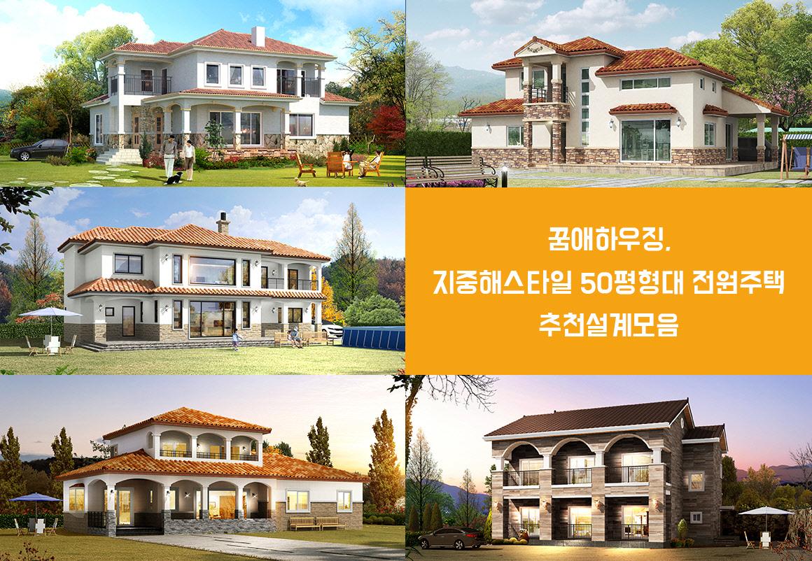 꿈애하우징, 지중해스타일 50평형대 전원주택 추천설계모음.jpg