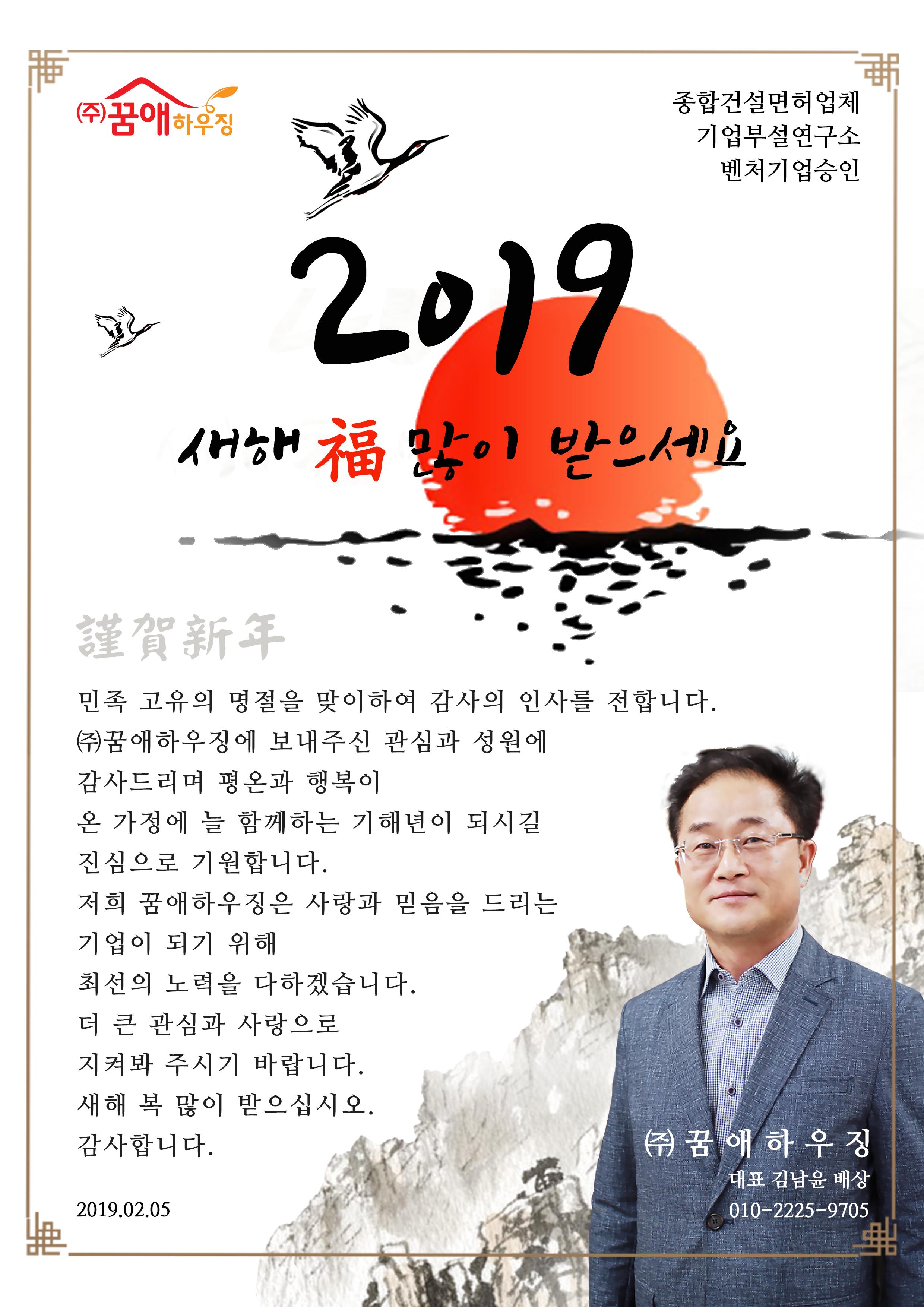 2019_설-편지-시안_수정_190131.jpg