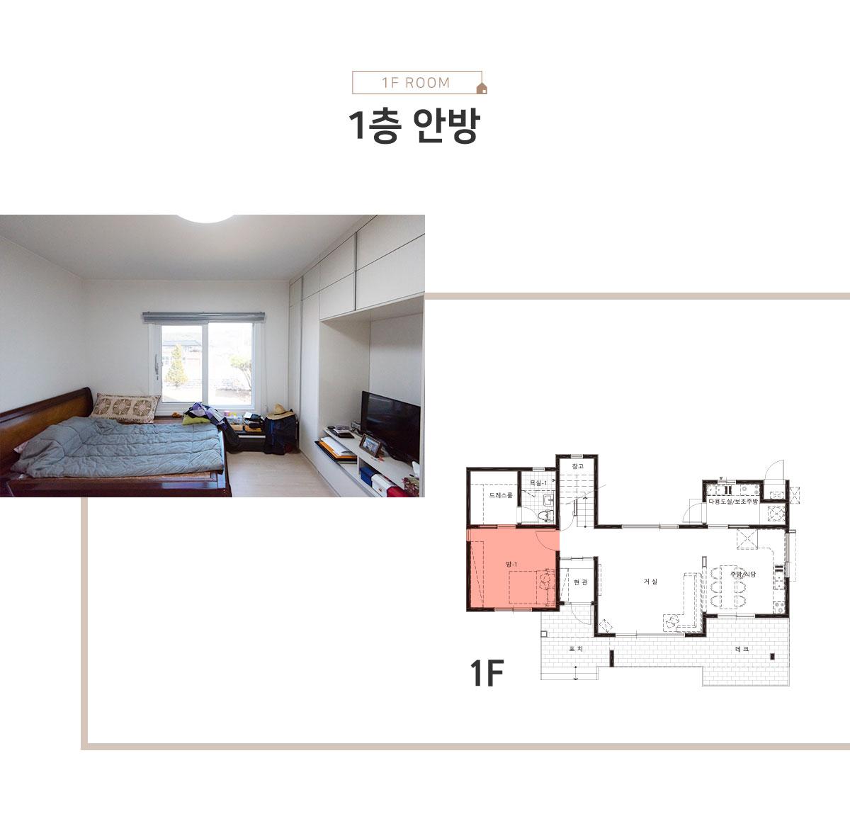 꿈애하우징005_main-room_경기포천_이정윤_01.jpg