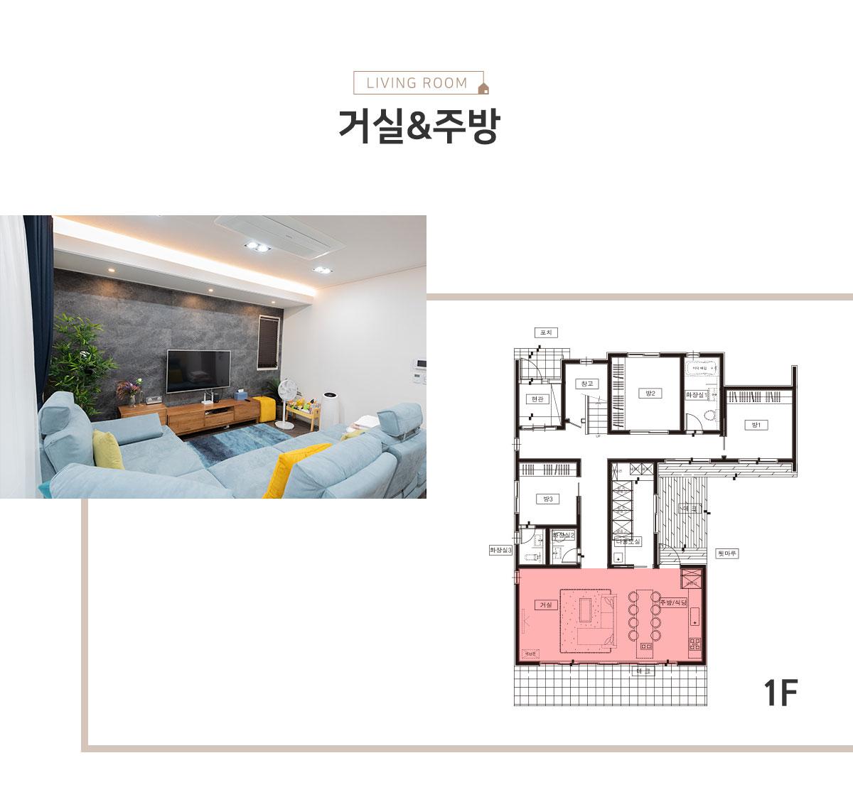 003_living-room_화성남양읍_조항진_01.jpg