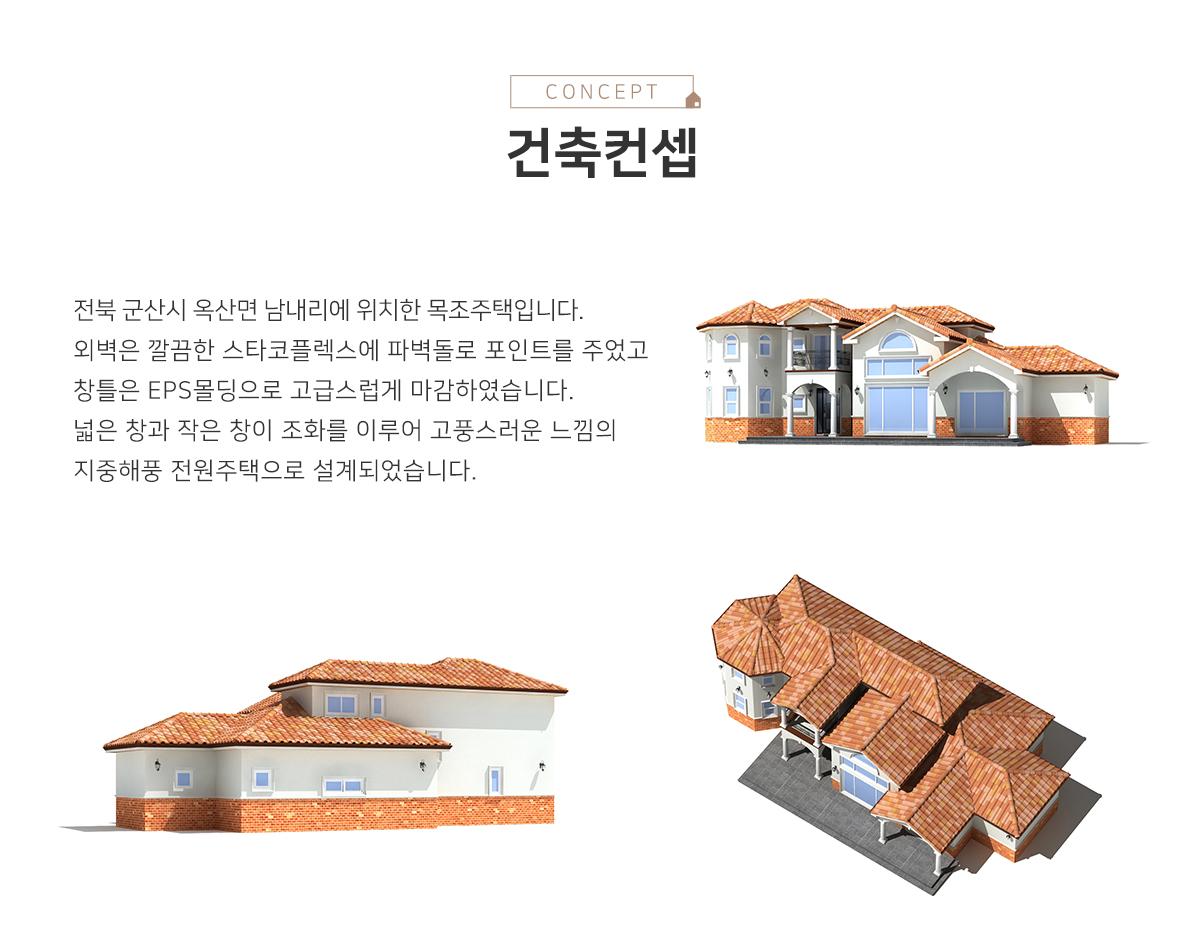 설계사례_군산남내리_명신전기_05.jpg