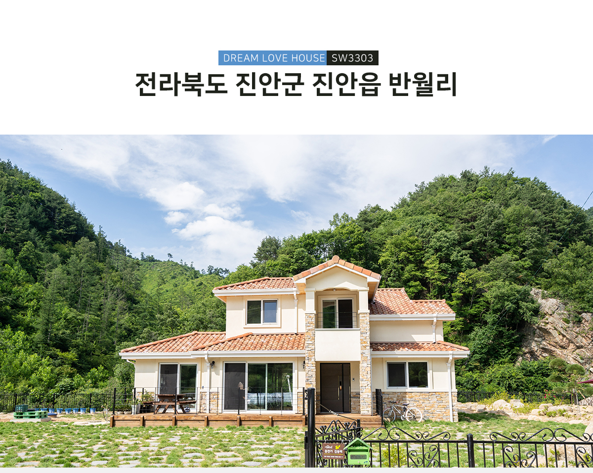 001_main_전북-진안읍-반원리_김봉례_01.jpg