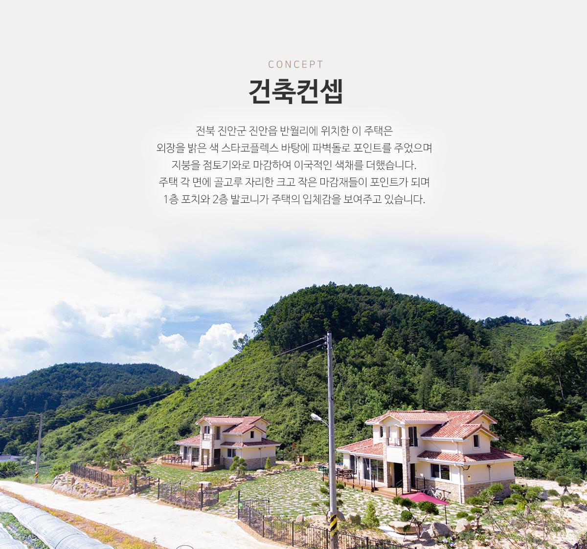 001_main_전북-진안읍-반원리_김봉례_03.jpg