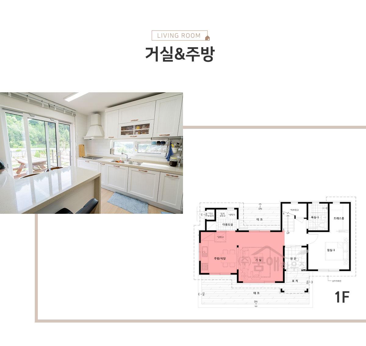 003_living-room_전북-진안읍-반원리_김봉례_01.jpg