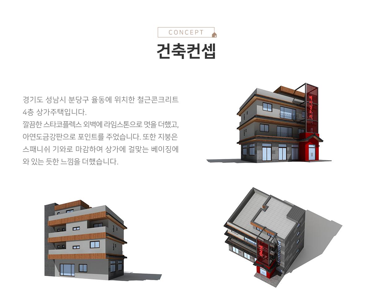 설계사례_율동_05.jpg
