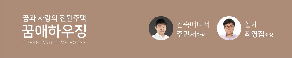 설계사례_인천청라_김현숙_04.jpg