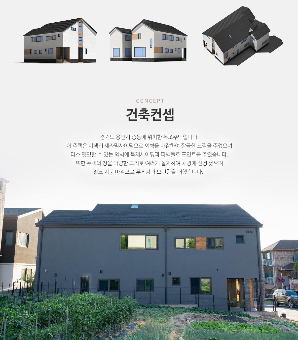 001_main_경기-용인-기흥구-중동_이문식_03.jpg