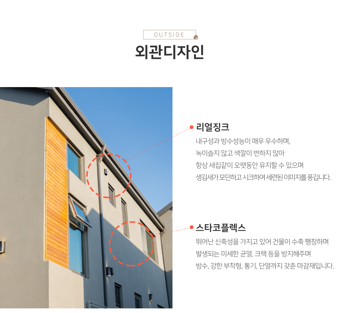 002_outside_경기-용인-기흥구-중동_이문식_01.jpg