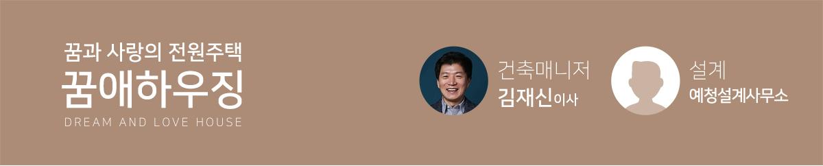 설계사례_강릉주문진_최은정_04.jpg