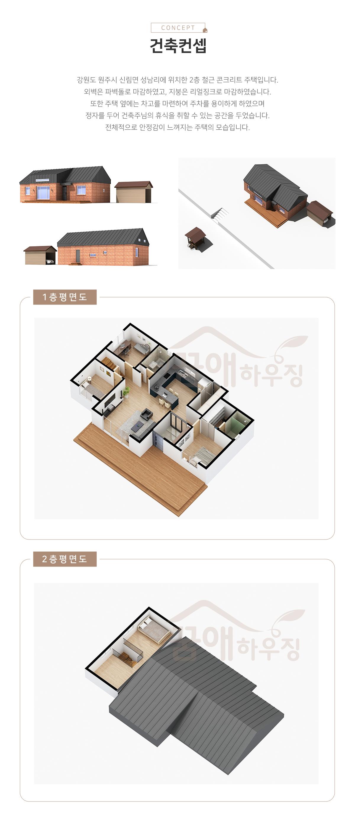 설계사례_강원원주_김00_05.jpg