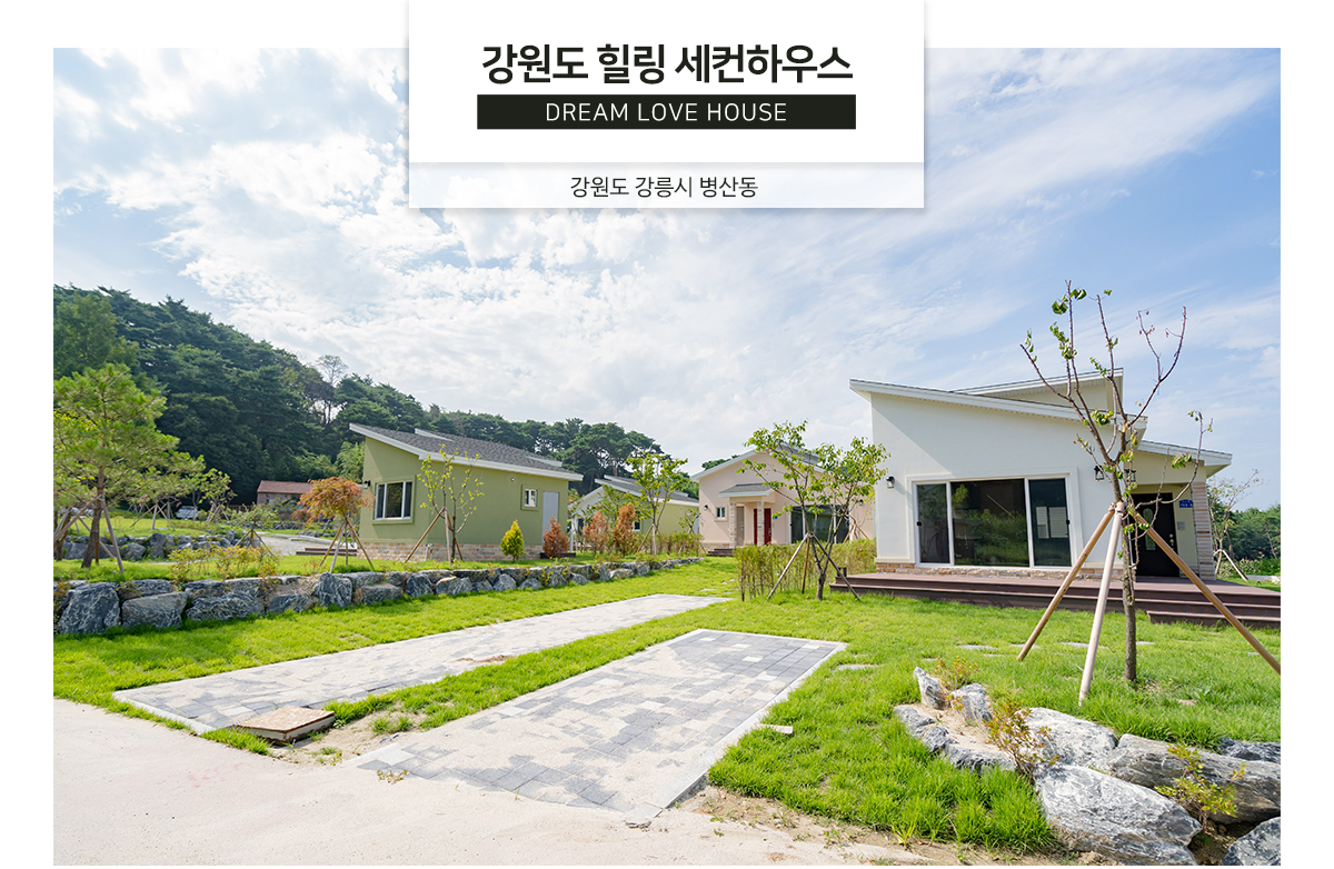 001_main_강릉병산동_김00_01.jpg