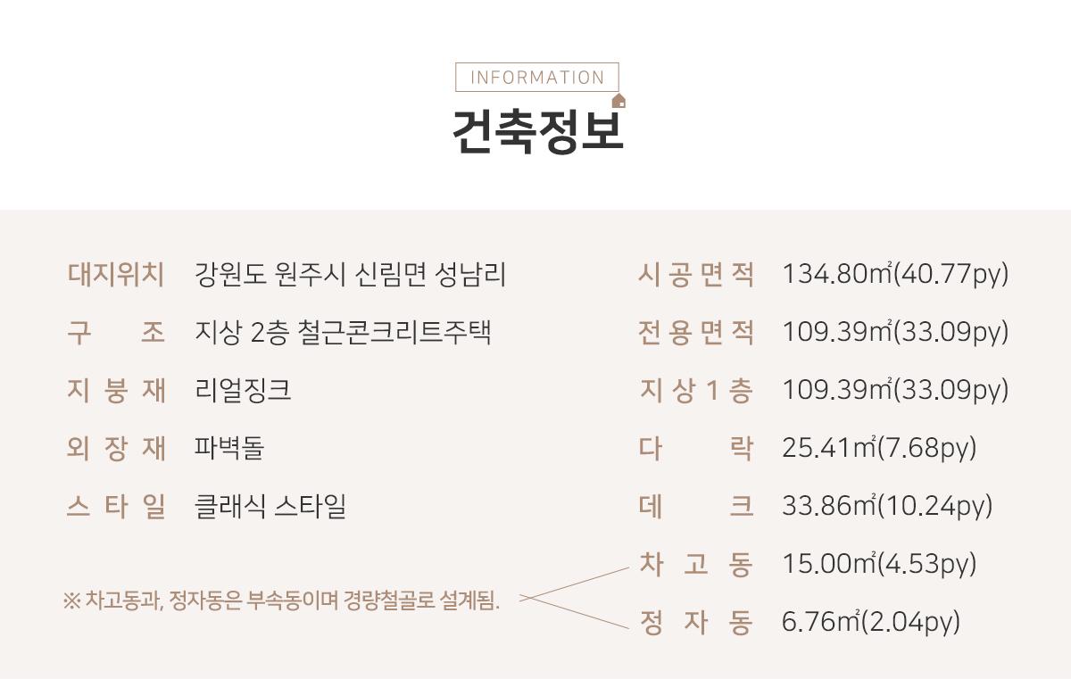 설계사례_강원원주_김00_03.jpg