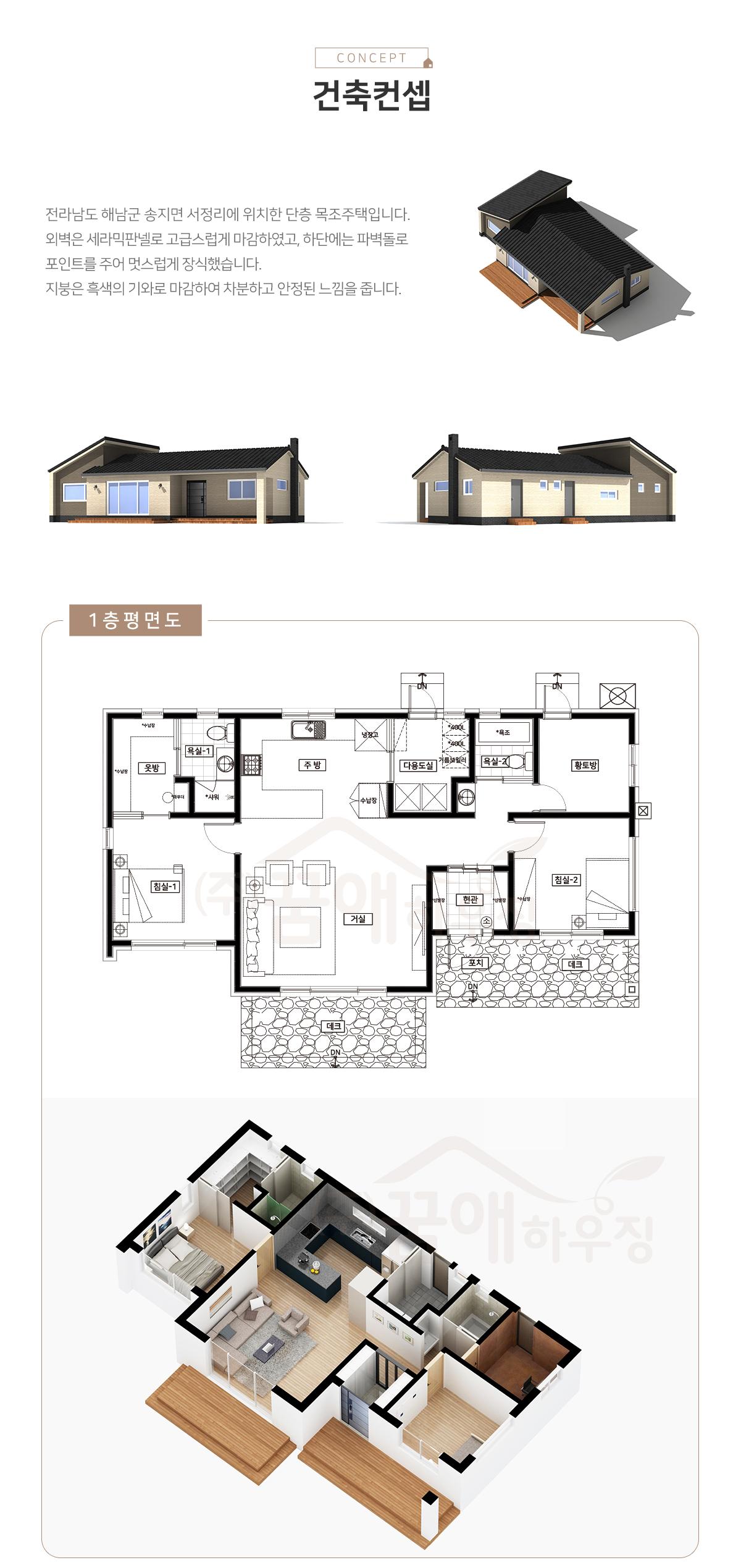 설계사례_해남_최00_05.jpg