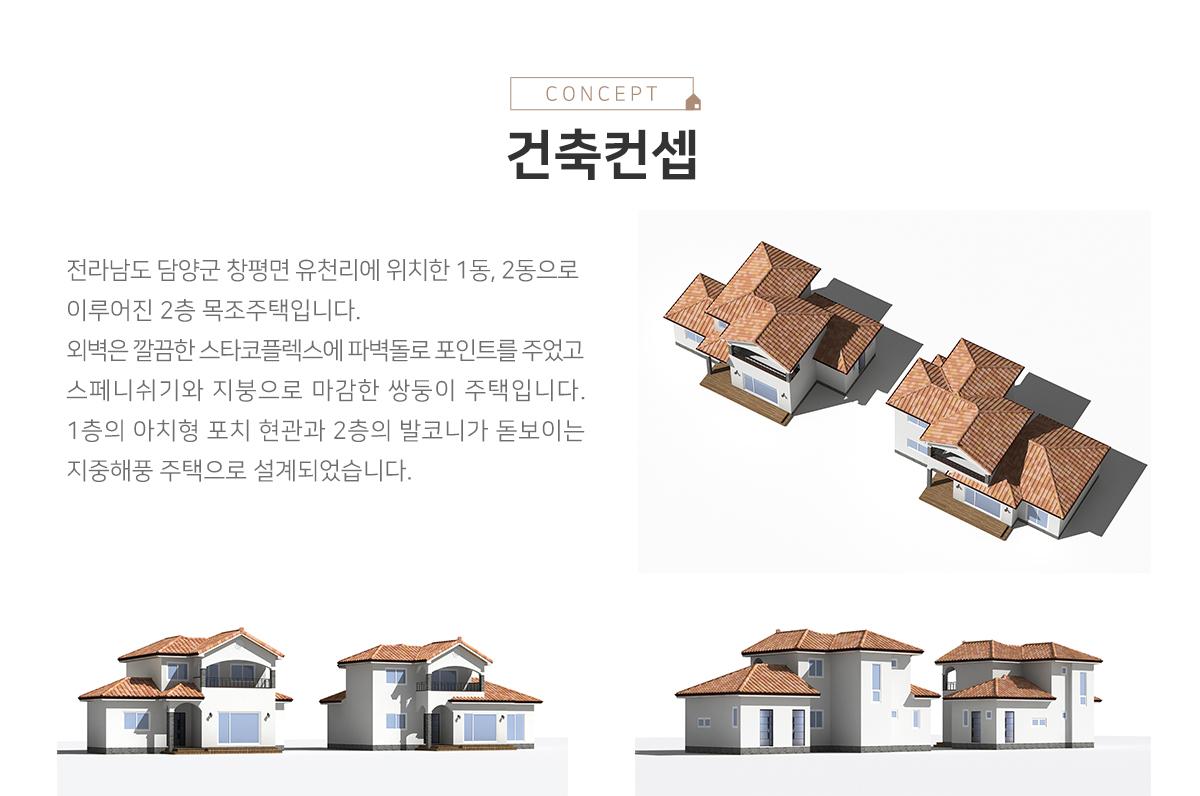 설계사례_전남담양_박00_05.jpg