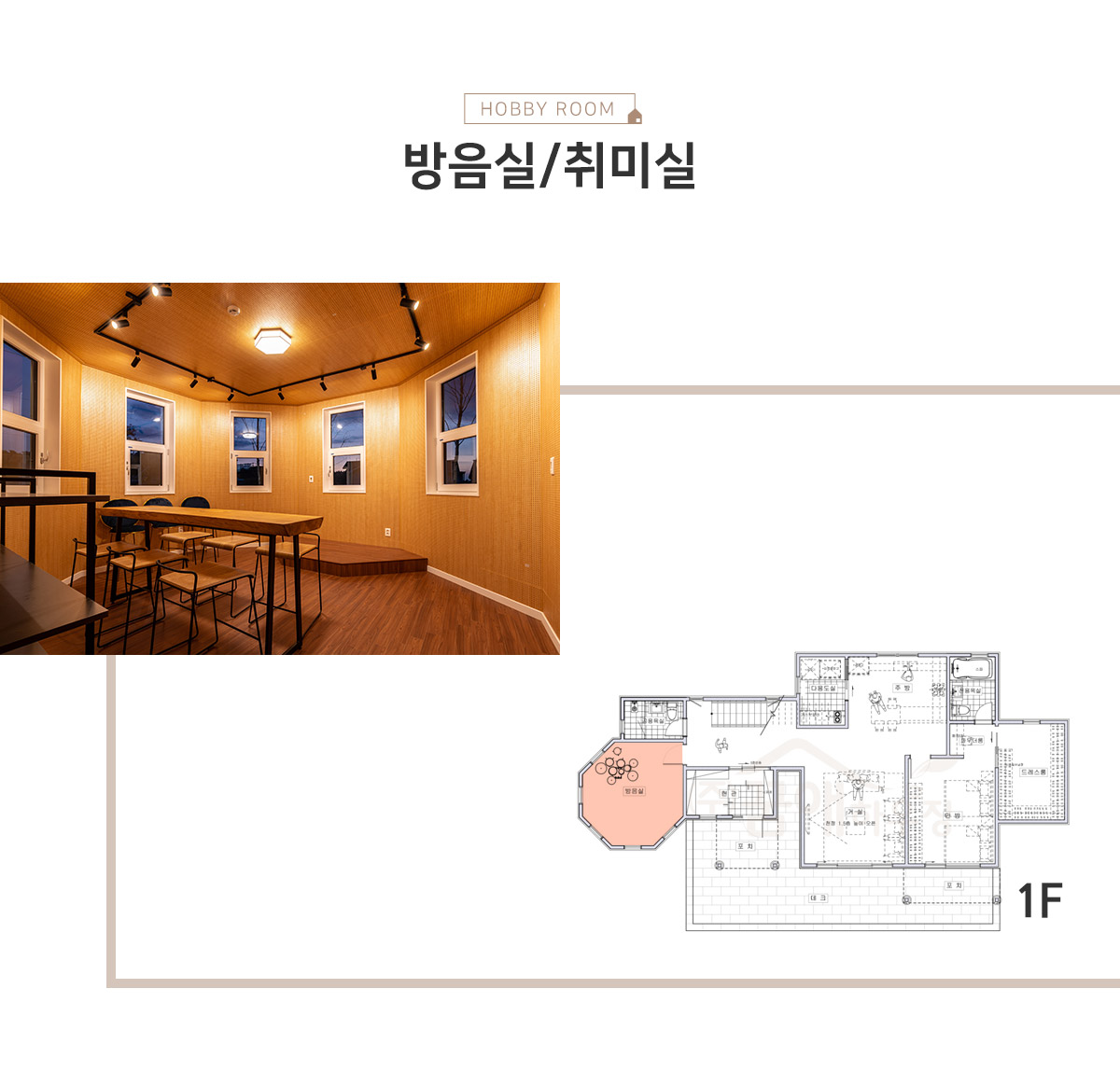 007_hobby-room_방음실_군산_명신전기_01.jpg