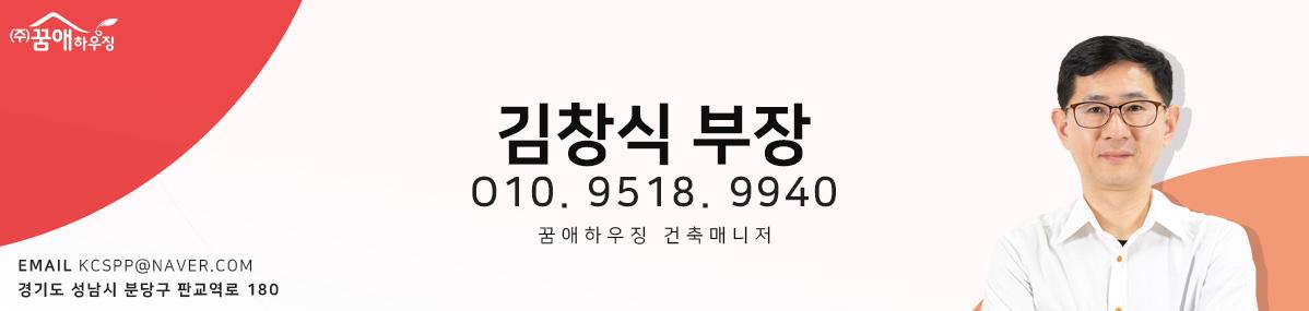 김창식부장님.jpg