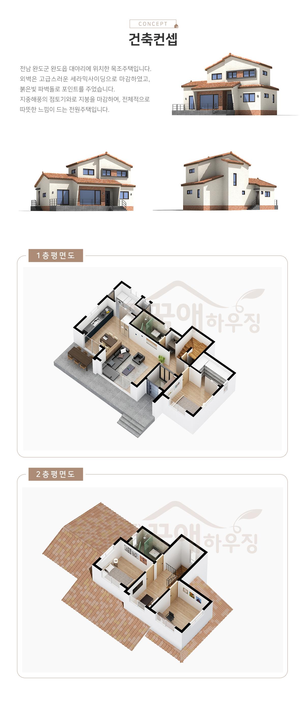설계사례_전남완도_05.jpg