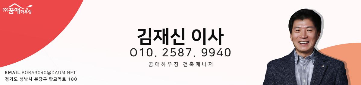 김재신이사님.jpg