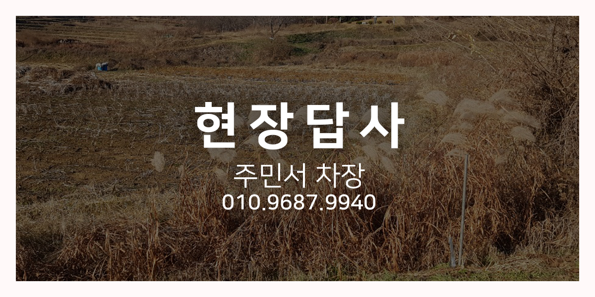 현장점검_레이아웃_1제목.jpg