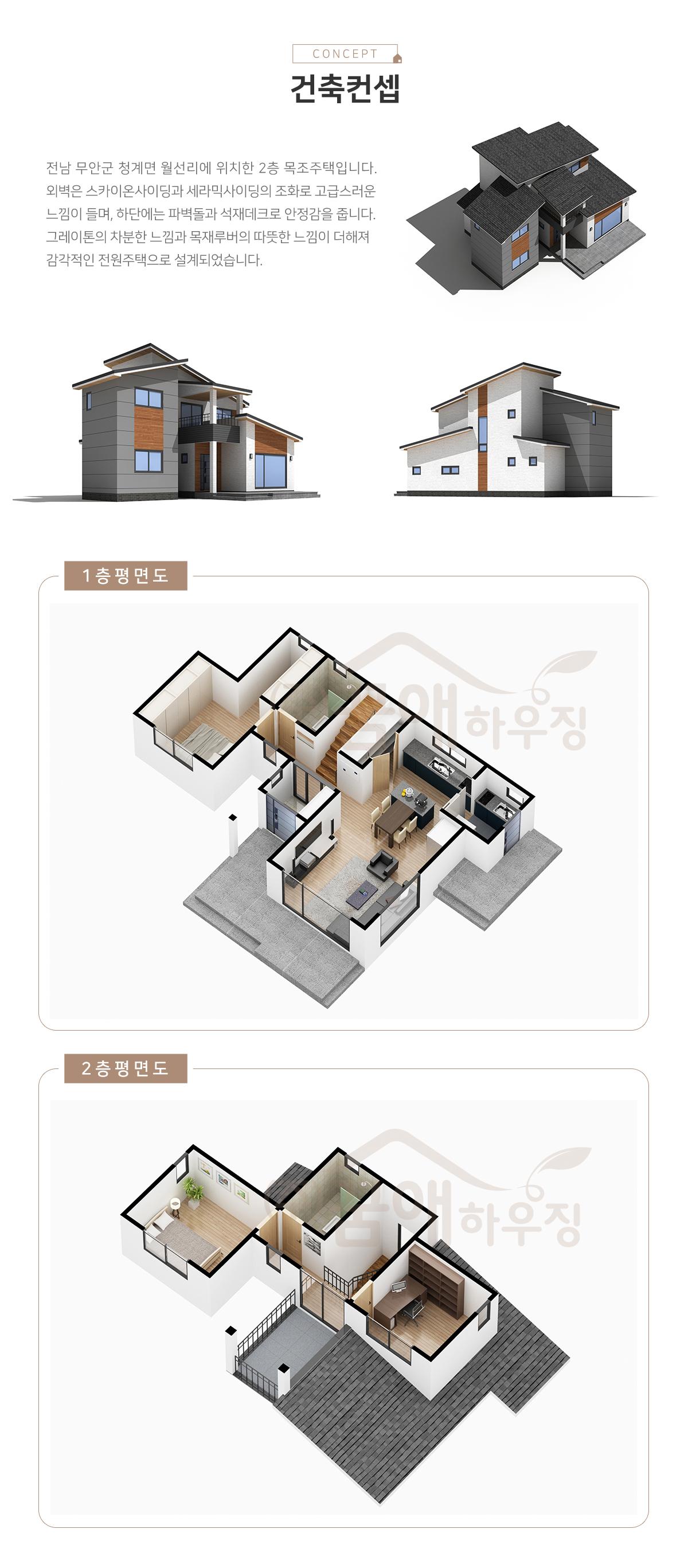 설계사례_전남무안_김00_05.jpg