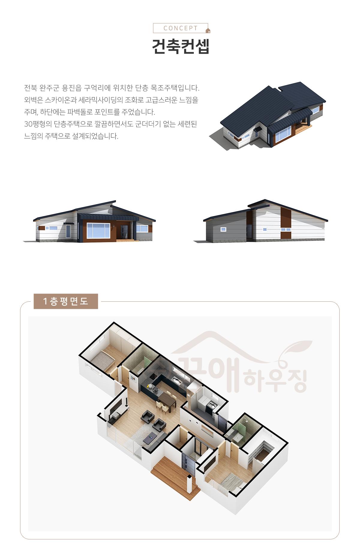 설계사례_전북완주_위00_05.jpg