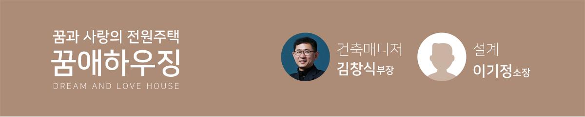 설계사례_강원강릉영진리_김미숙_04.jpg