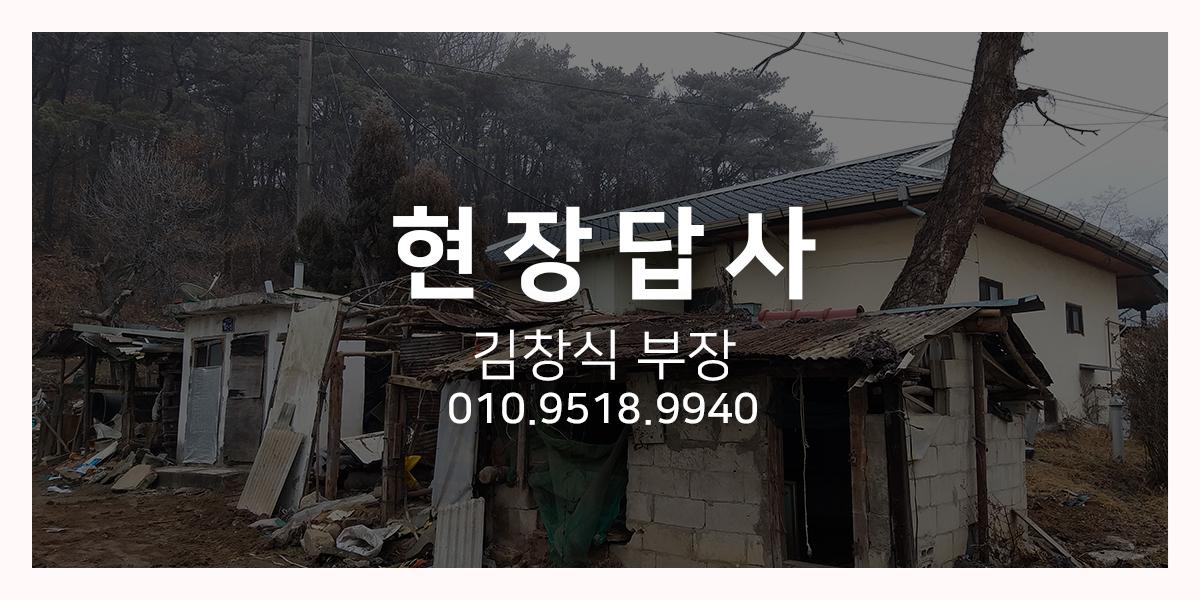 현장점검_레이아웃_제목.jpg