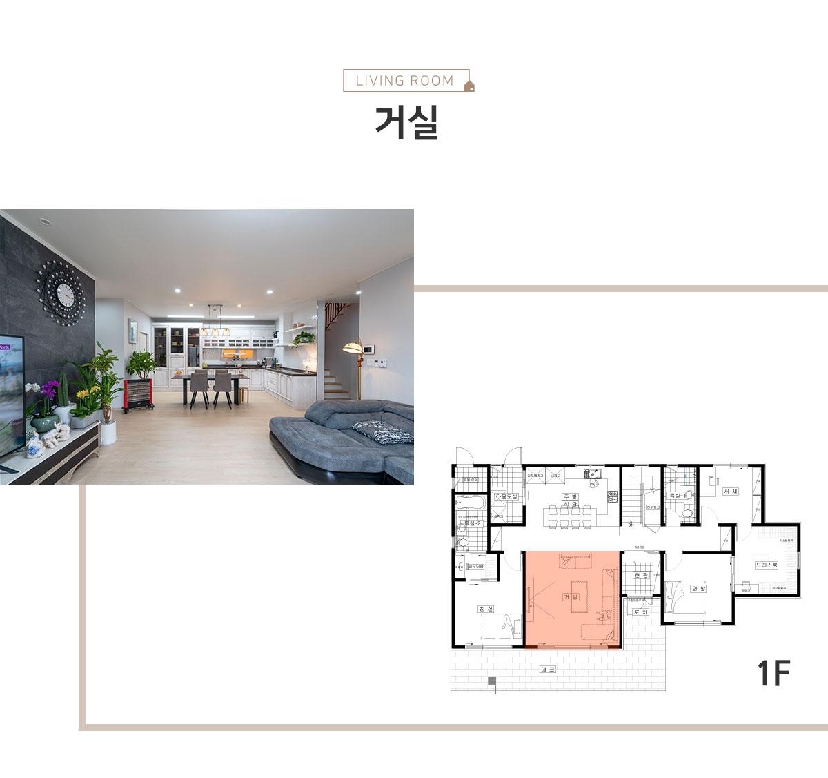 003_living-room_인천강화_김00_01.jpg