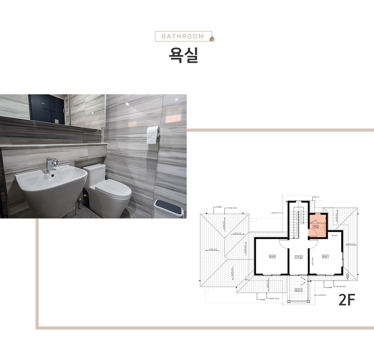 08_bathroom_충남서천_이00_01.jpg
