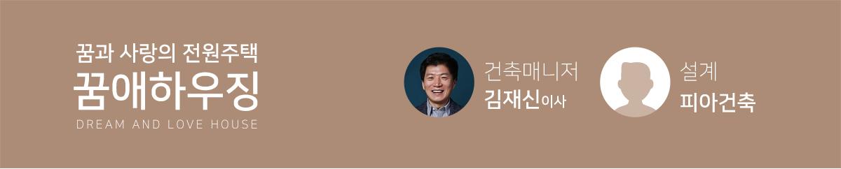 설계사례_경기가평_김00_04.jpg
