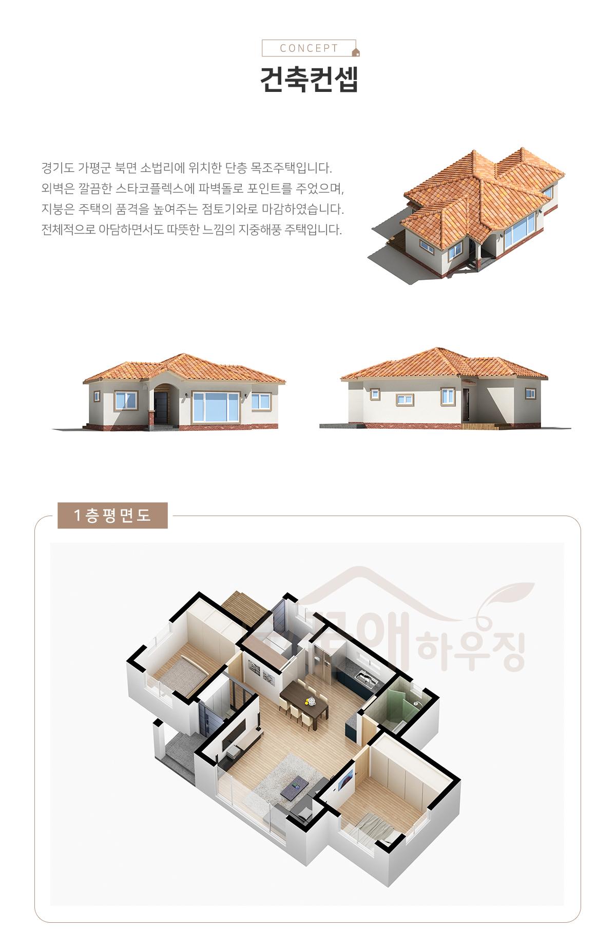 설계사례_경기가평_김00_05.jpg
